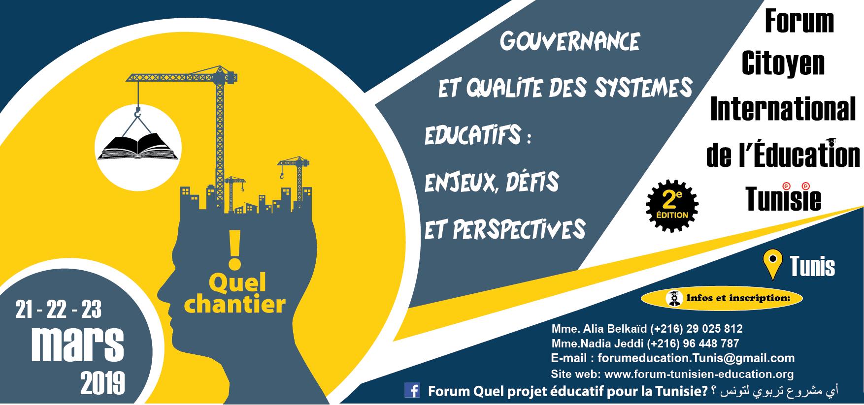 Forum international en éducation : Gouvernance et qualité des systèmes éducatifs